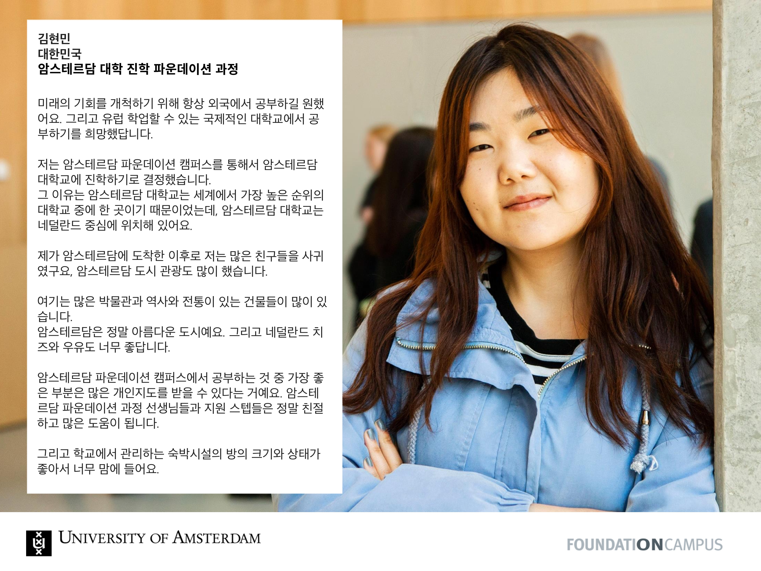 Hyunmin Kim_South Korean_Amsterdam FoundationCampus